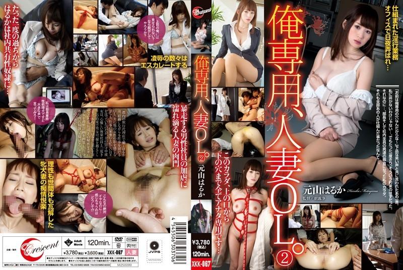 [XKK-067] Motoyama Haruka 俺専用、人妻OL。2 元山はるか Torture 風俗 Married Woman 調教 Glory Quest