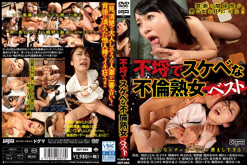 [DDT-564] 不埒でスケベな不倫熟女ベスト 人妻・熟女 Aunt