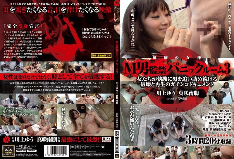 [MMGM-003] M男監禁パニックルーム 3 川上ゆう×真咲南朋 SM その他フェチ Torture 破壊の女神