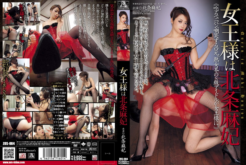 [ZOS-004] 女王様は北条麻妃 SM AVS COLLECTOR'S