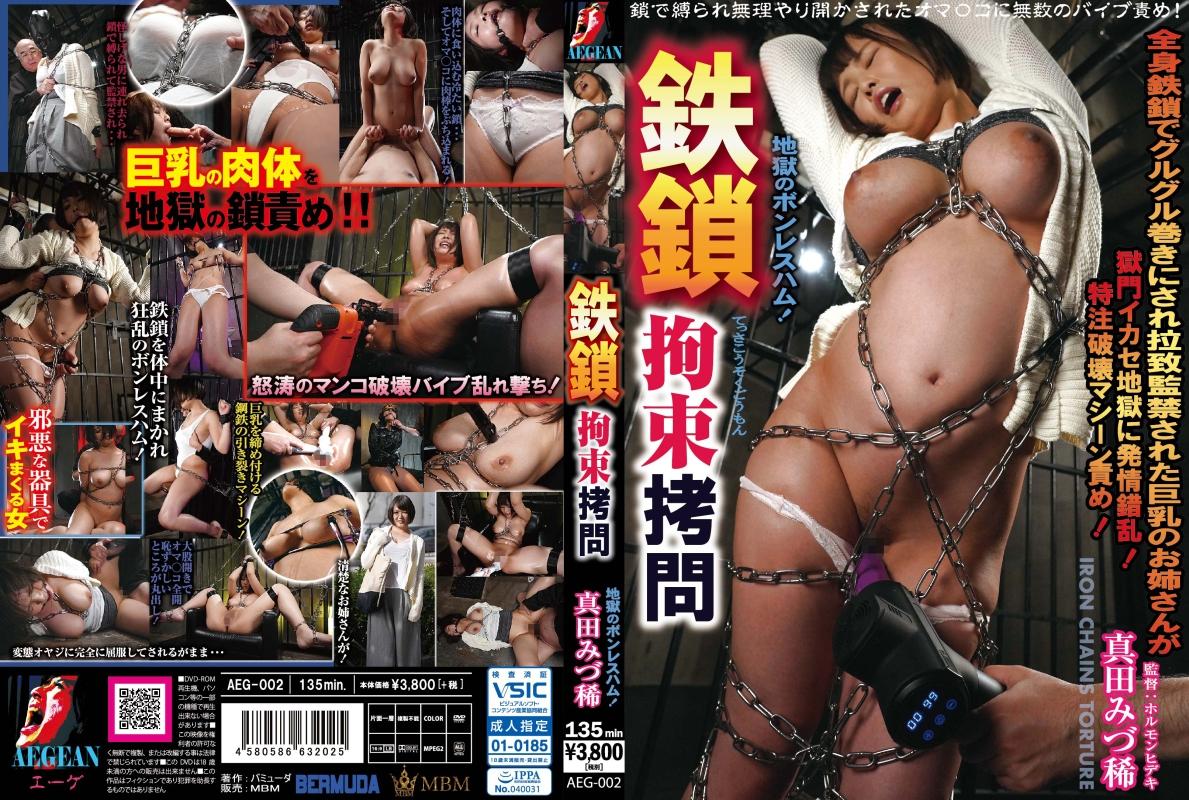 [AEG-002] Sanada Mizuki 鉄鎖拘束拷問 地獄のボンレスハム  Tied ドリル 巨乳 E-ge (Prestige) 2020-05-22