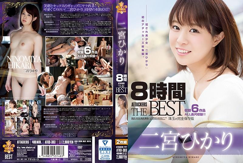 [ATKD-303] Ninomiya Hikari  8時間 ATTACKERS THE BEST Tits 微乳 Rape 2020-05-07