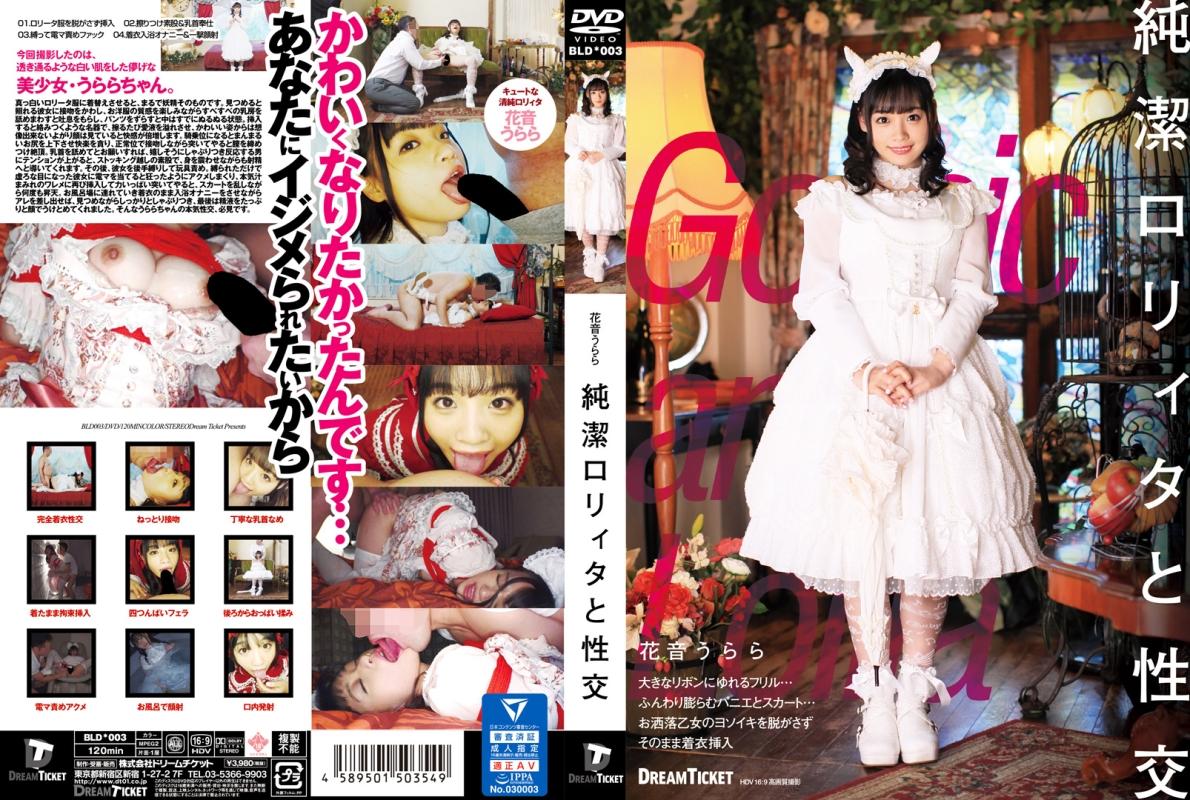 [BLD-003] Kanon Urara 純潔ロリィタと性交 Cowgirl ロリ系 騎乗位 Dream Ticket 2020-05-29