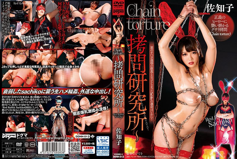 [DDHH-013] Sachiko Chain torture 拷問研究所  拘束 レイプ 監禁  Deep Throating 2020-05-19