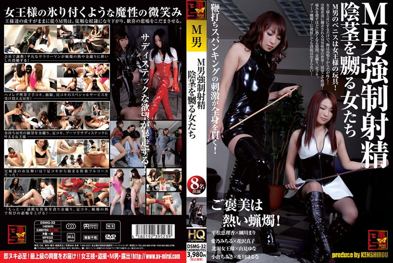 [DSMG-032] Ogura Chiaki Women make fun of a man forced ejaculation penis M Hanazawa Mako, Yamami Yuna Bs