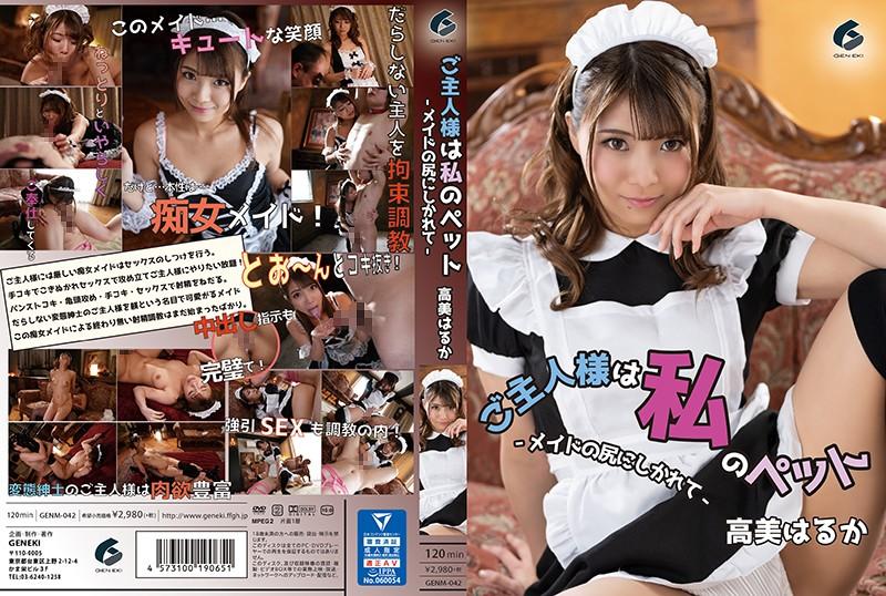 [GENM-042] Takami Harukaご主人様は私のペット メイドの尻にしかれて  Big Tits 巨乳 ザーメン Maid ローション 2020/05/25