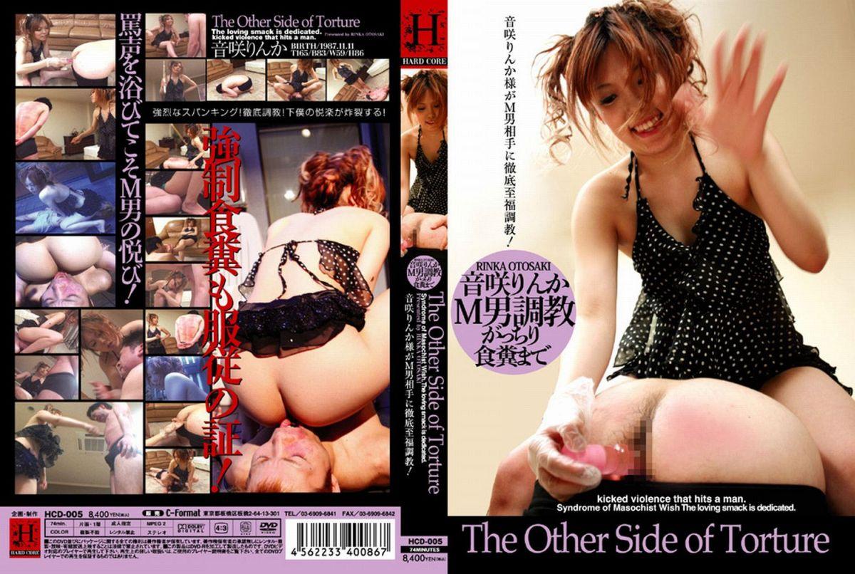[HCD-005] Otosaki Rinka (音咲りんか) The Other Side of Torture C-Format(シーフォーマット)Coprophagy