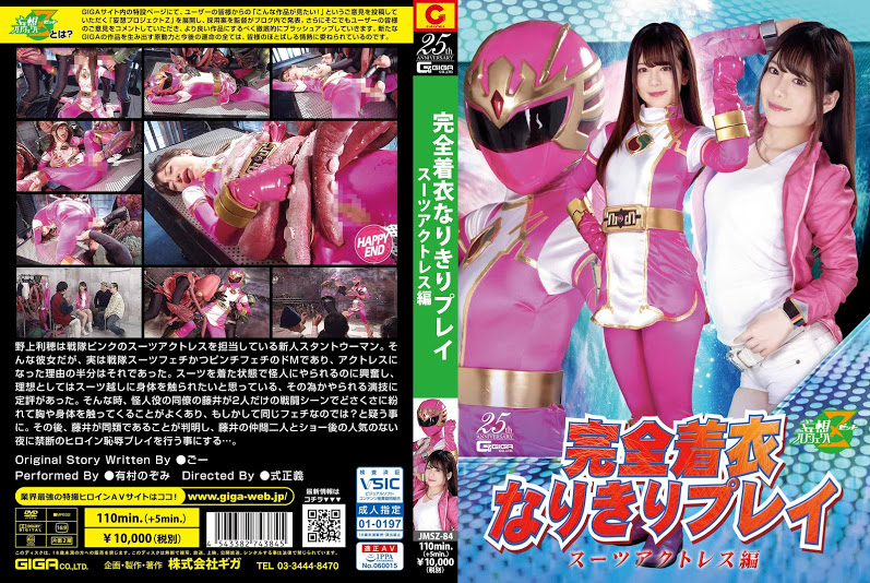 [JMSZ-84] Arimura Nozomi 完全着衣なりきりプレイ スーツアクトレス編  その他 企画 陵辱 2020-04-10