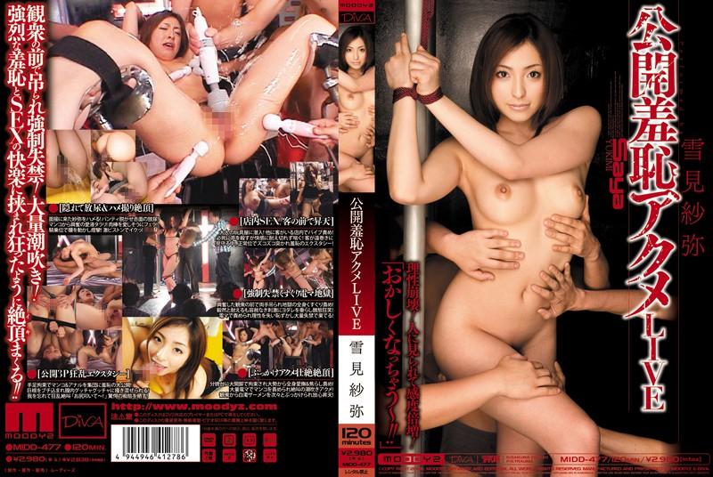 [MIDD-477] Yukimi Saya (雪見紗弥) 公開羞恥アクメLIVE Moodyz Diva Urination