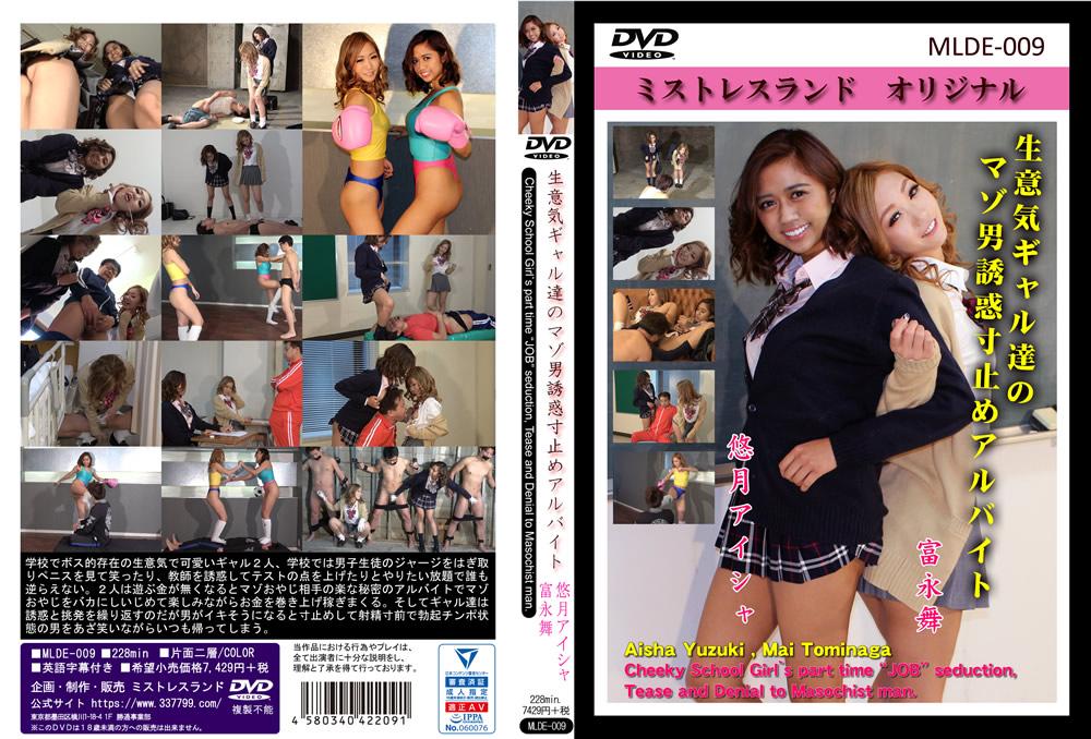 [MLDE-009] Ai Tominaga, Aisha Yuzuki 生意気ギャル達のマゾ男誘惑寸止めアルバイト Big Tits Gal Tied インプレッション