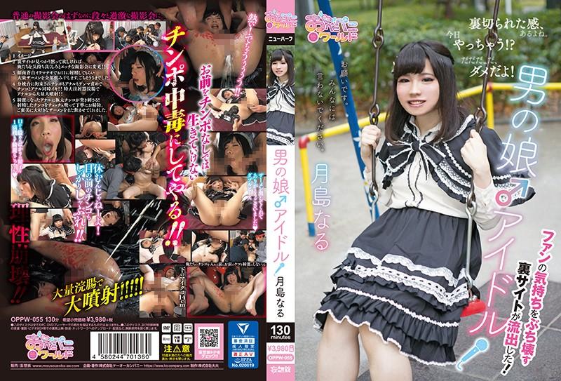 [OPPW-055] Tsukishima Naru 男の娘♂アイドル~ファンの気持ちをぶち壊す裏サイトが流出した!~ 2020-03-25 Openipeni World / Mousozoku Enema
