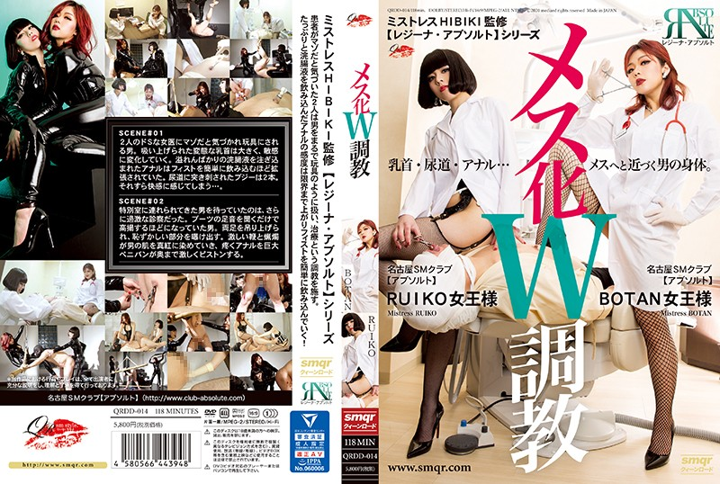 [QRDD-014] RUIKO メス化W調教 縛り Queen Tied Fisting 2020-05-25