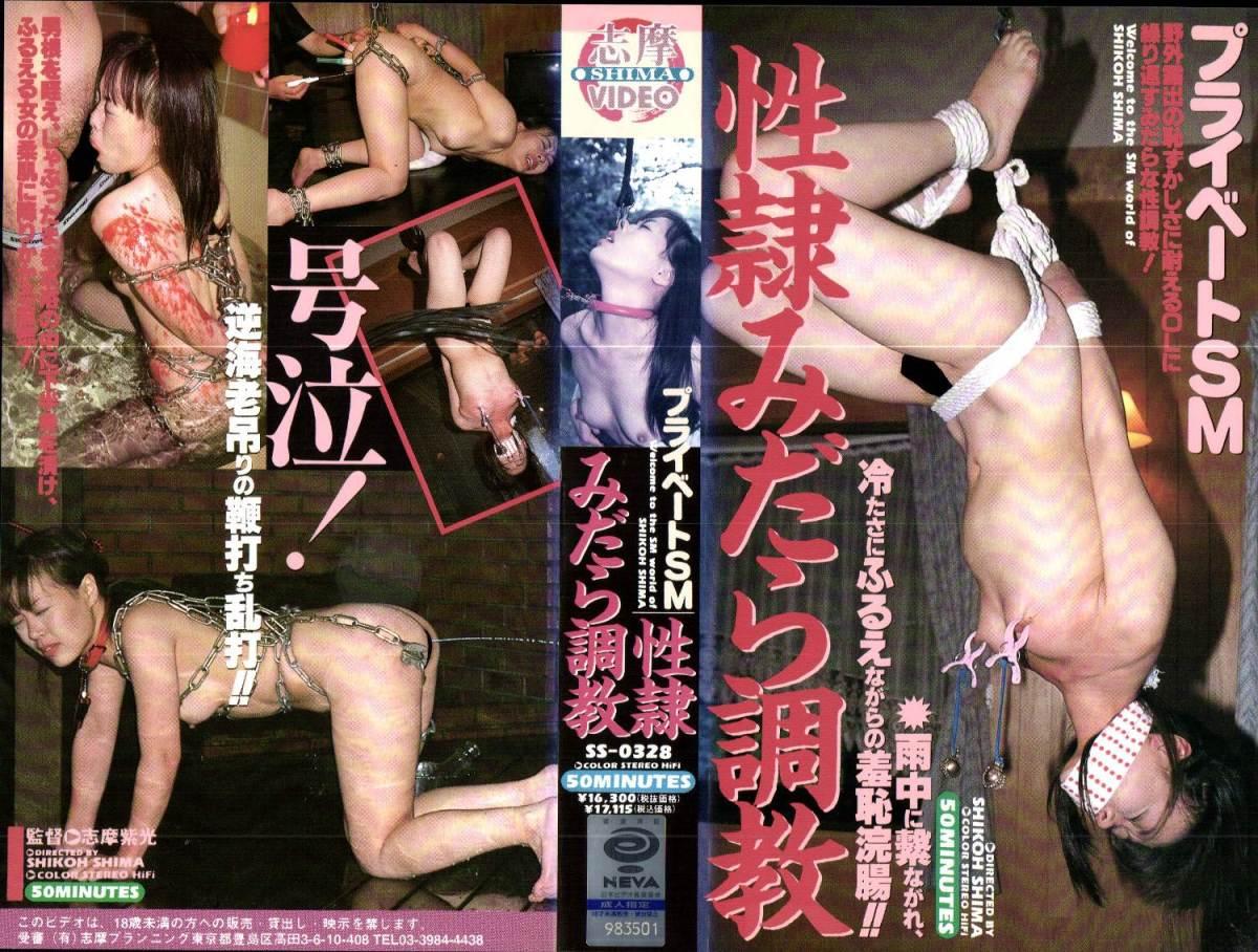 [SS-0328] 石川マヤ プライベートSM 性隷みだら調教 志摩プランニング 志摩ビデオ