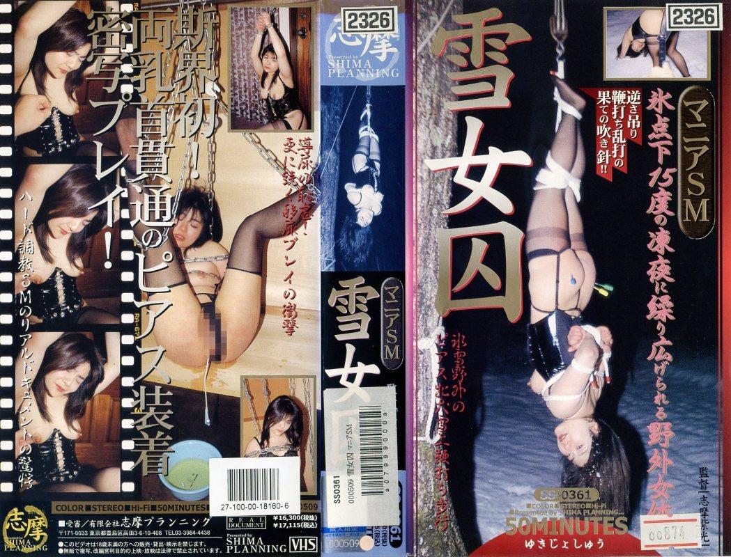[SS-0361] 朝加ルミ マニアSM 雪女囚 志摩プランニング 志摩ビデオ