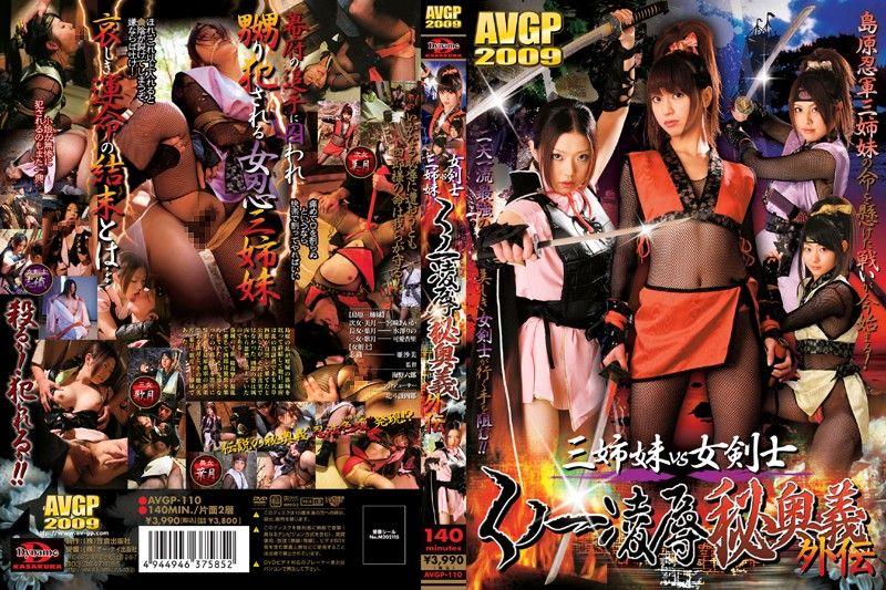 [AVGP-110] 三姉妹VS女剣士 くノ一凌辱秘奥義外伝 Costume コスチューム Rape