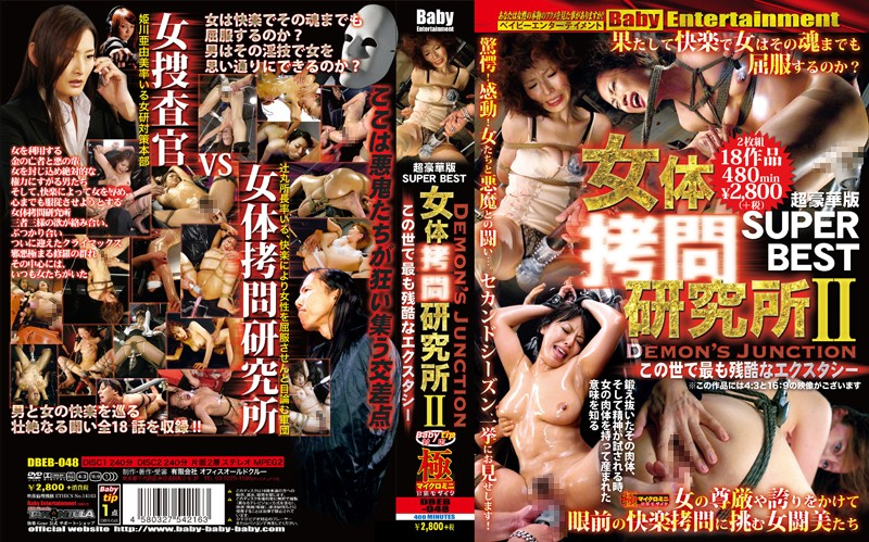 [DBEB-048] 超豪華版SUPER BEST 女体拷問研究所 2 DEMON`S ... Rape 2014/10/07 Costume
