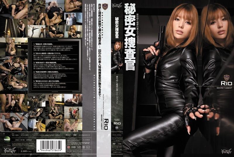 [IPTD-825] 秘密女捜査官 ティッシュ Rape 女優 2012/01/01 恵比寿マスカッツ 着衣