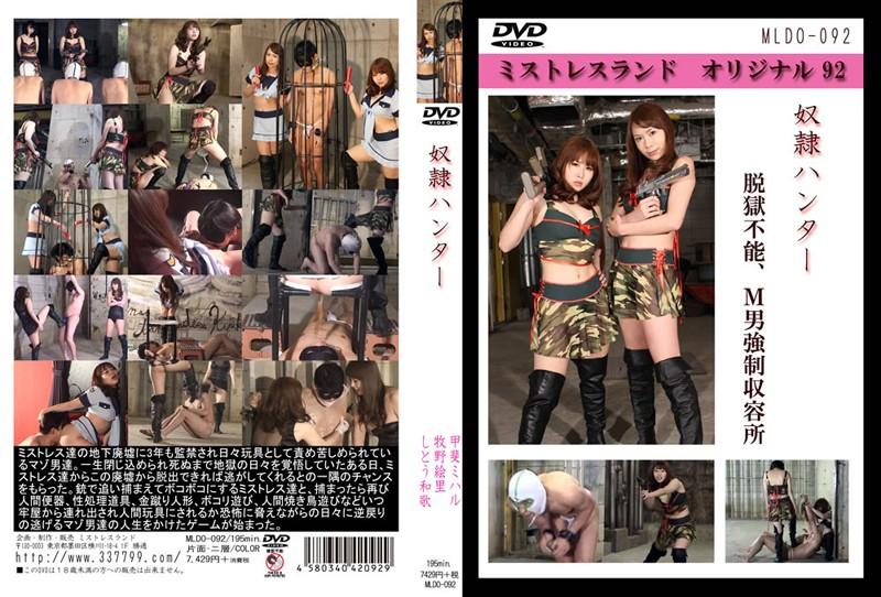 [MLDO-092] 奴隷ハンター Torture Rape 調教