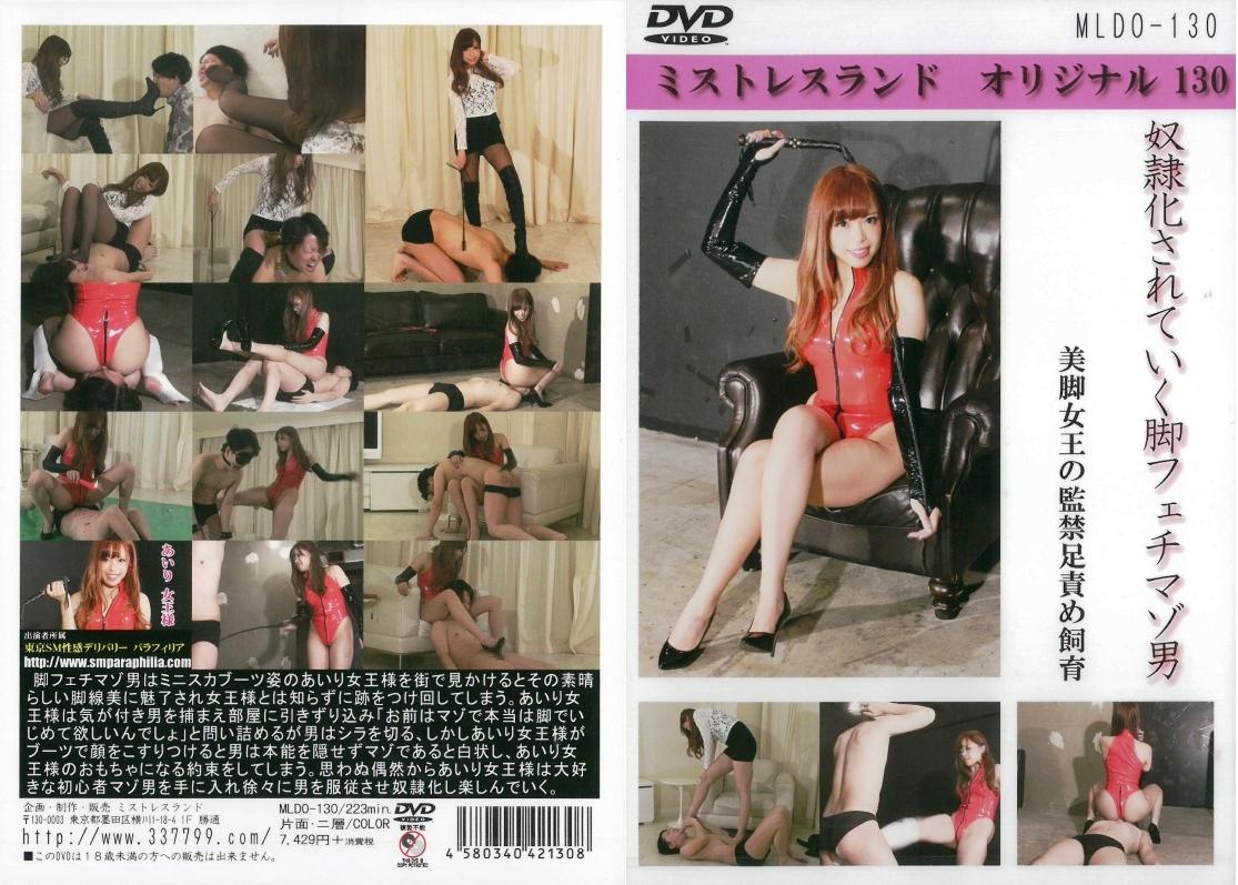 [MLDO-130] 奴隷化されていく脚フェチマゾ男 脚(フェチ) パンスト(フェチ) 女王様・M男