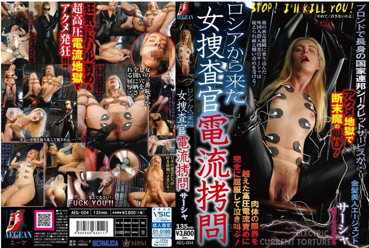 [AEG-004] Sasha ロシアから来た女捜査官電流拷問 サーシャ 着衣 Clothes ドリル Cowgirl プレステージ 2020-06-26
