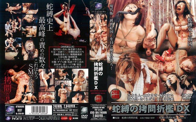 [ATKD-064] 貴水らん, 月咲舞 蛇縛の拷問折檻DX Enema Restraints