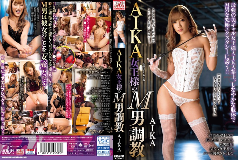 [AVSA-134]  AIKA女王様のM男調教 AVSCollectors 2020-06-13