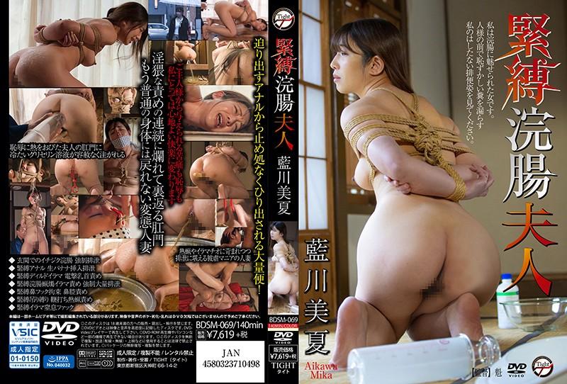 [BDSM-069] Aikawa Mika 緊縛浣腸夫人  Anal Bind Mania Anal Enema