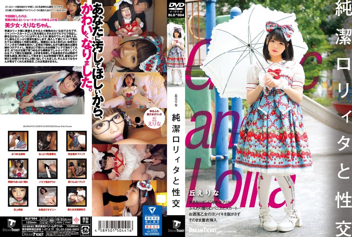 [BLD-004] Oka Erina 純潔ロリィタと性交  手コキ パイパン ロリ系 オナニー主観 フェラ 2020-07-03