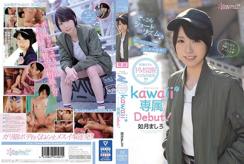 [CAWD-097] Kisaragi Mashiro ぞっこんショートリズム ボーイッシュだけどエッチ大好き デビュー スレンダー 2020-06-25