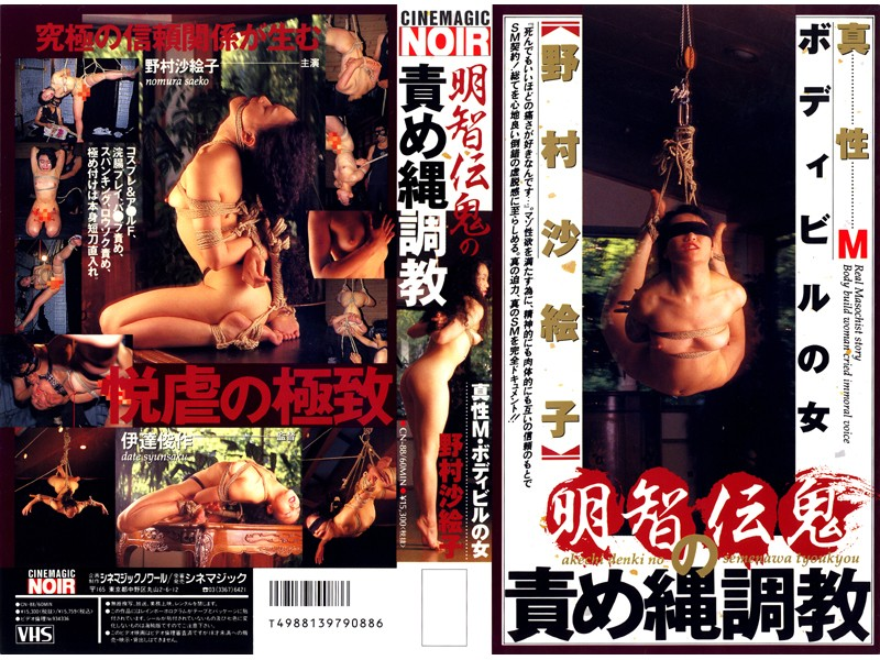 [CN-088] Saeko Nomura Rope Master Akechi Denki Breaking In Women With Bondage Cinemagic Enema