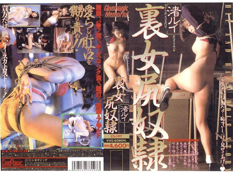 [CS-197] Nagisa Rui (渚ルイ) 裏女尻奴隷 1 Anal