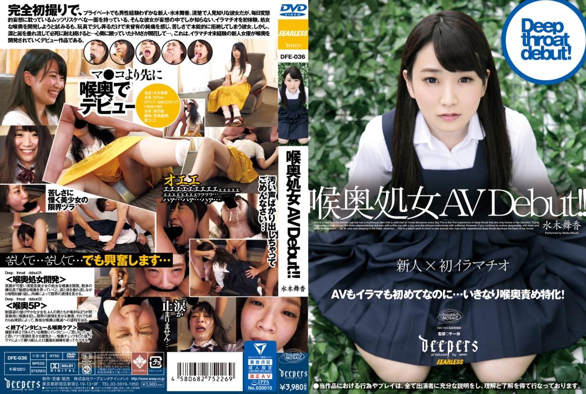 [DFE-036] Mizuki Maika 喉奥処女 AV Debut 制服 ブルマ デビュー Waap Entertainment ワープエンタテインメント