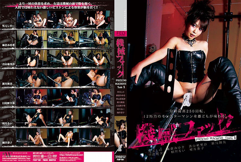 [FEDF-001] Arakawa Maimi 機械ファック Hibino Yuuki, Aoyama Arisa Weekender 2007-12-25 Length:
