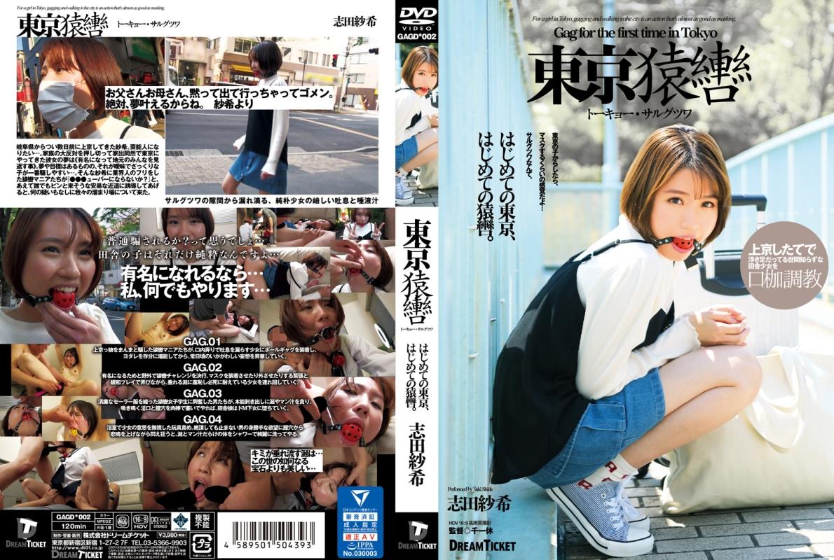 [GAGD-002] Shida Saki 東京猿轡 トーキョー・サルグツワ Cowgirl ブルマ イラマ着衣 2020-07-03