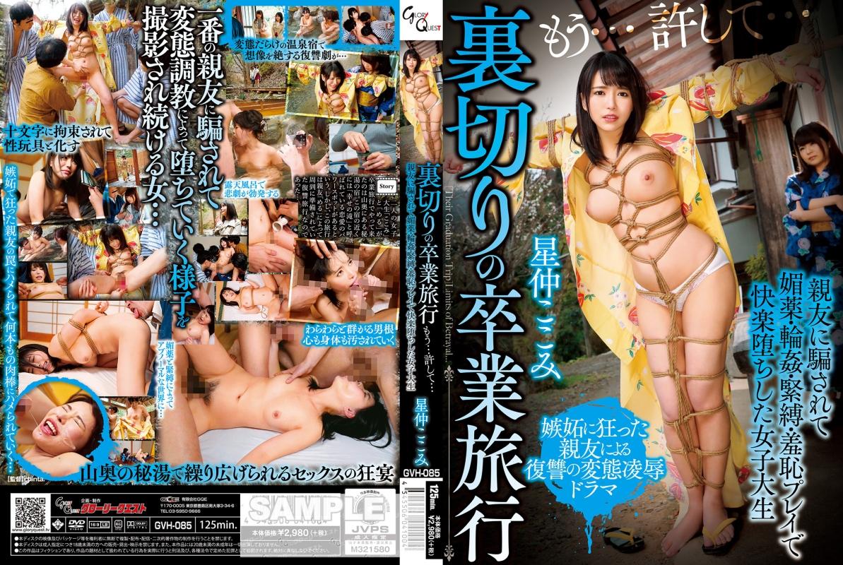 [GVH-085] Hoshinaka Kokomi 裏切りの卒業旅行  Tied Blow 着物  Glory Quest 2020-06-25