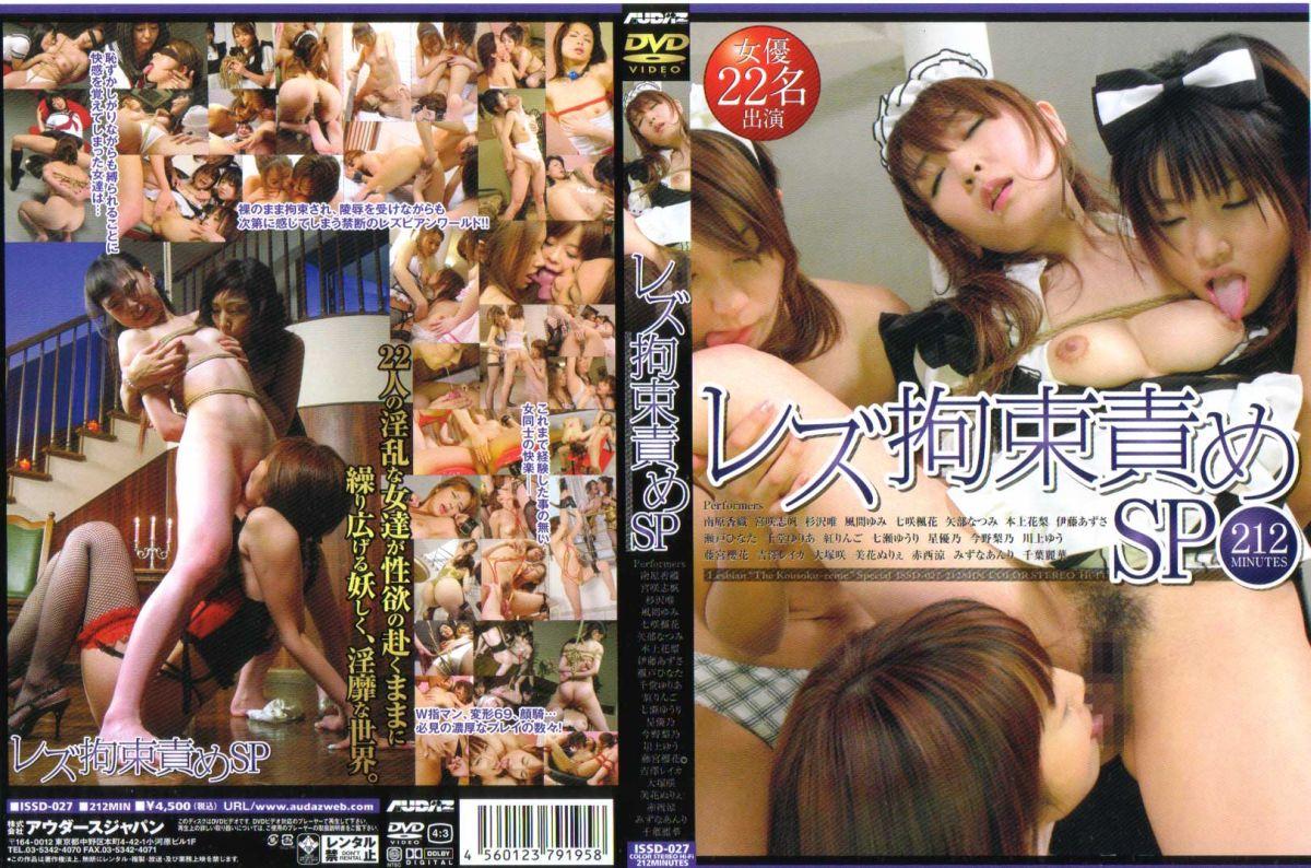 [ISSD-027]  レズ拘束責めSP 南原香織, 宮咲志帆, 杉沢唯, 風間ゆみ, みずなあんり Audaz Japan Lesbian