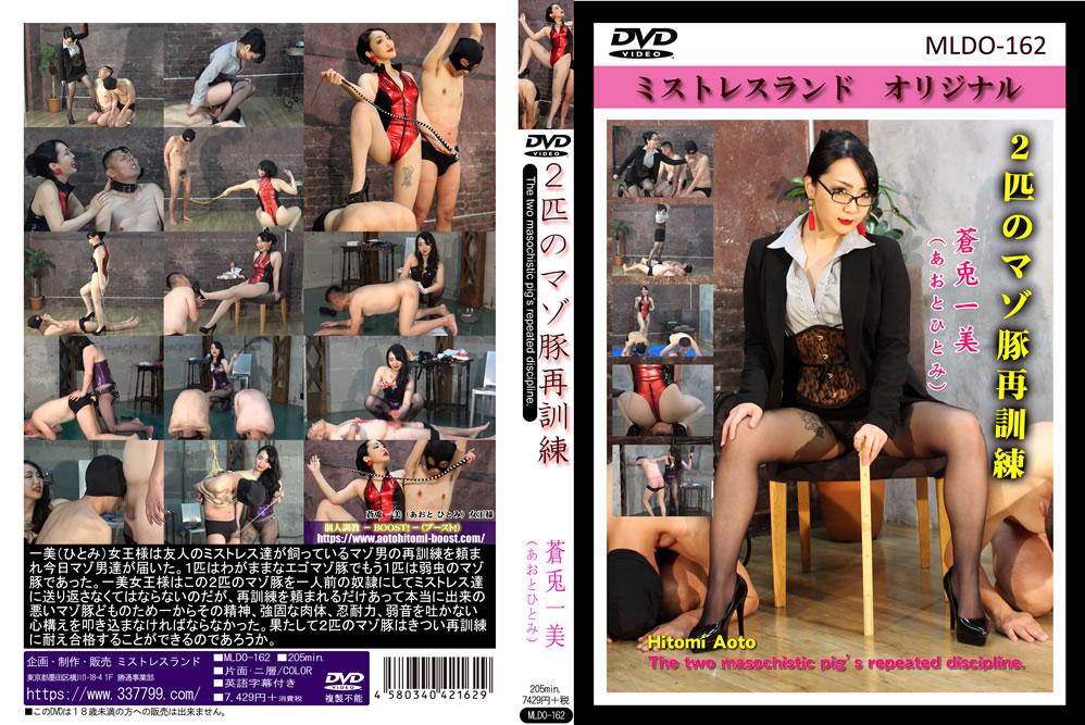 [MLDO-162] Hitomi Aoto 2匹のマゾ豚再訓練 Pantyhose  Tied インプレッション 2020/02/10