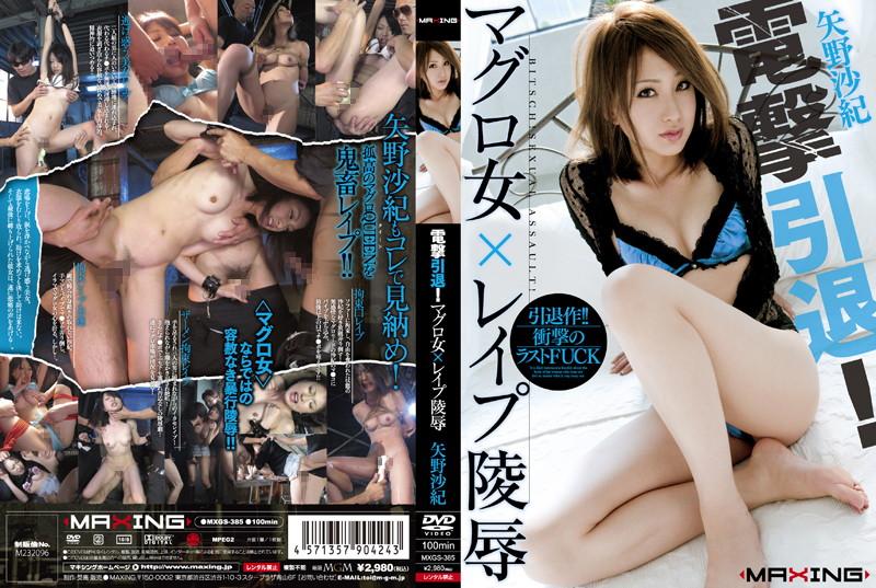 [MXGS-385] Yano Saki マグロ女×レイプ陵辱  縛り  Rape