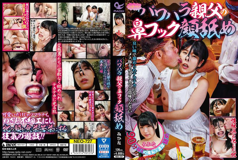 [NEO-727] Nagai Mihina パワハラ親父の鼻フック顔舐め  Handjob Blow ザーメン Neo (RADIX)  2020-06-11