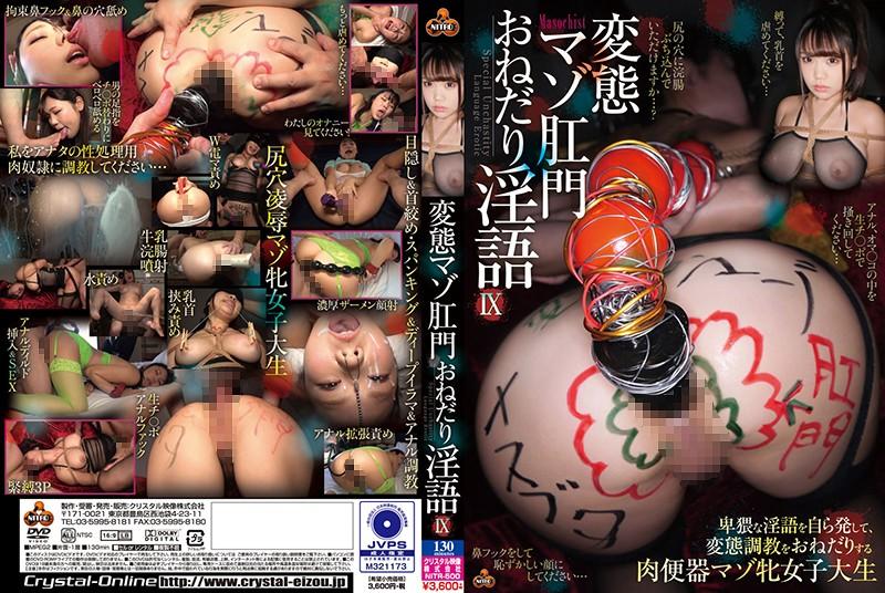 [NITR-500] Mochida Shiori 変態マゾ肛門おねだり淫語 9 2020-06-05 NITRO Anal