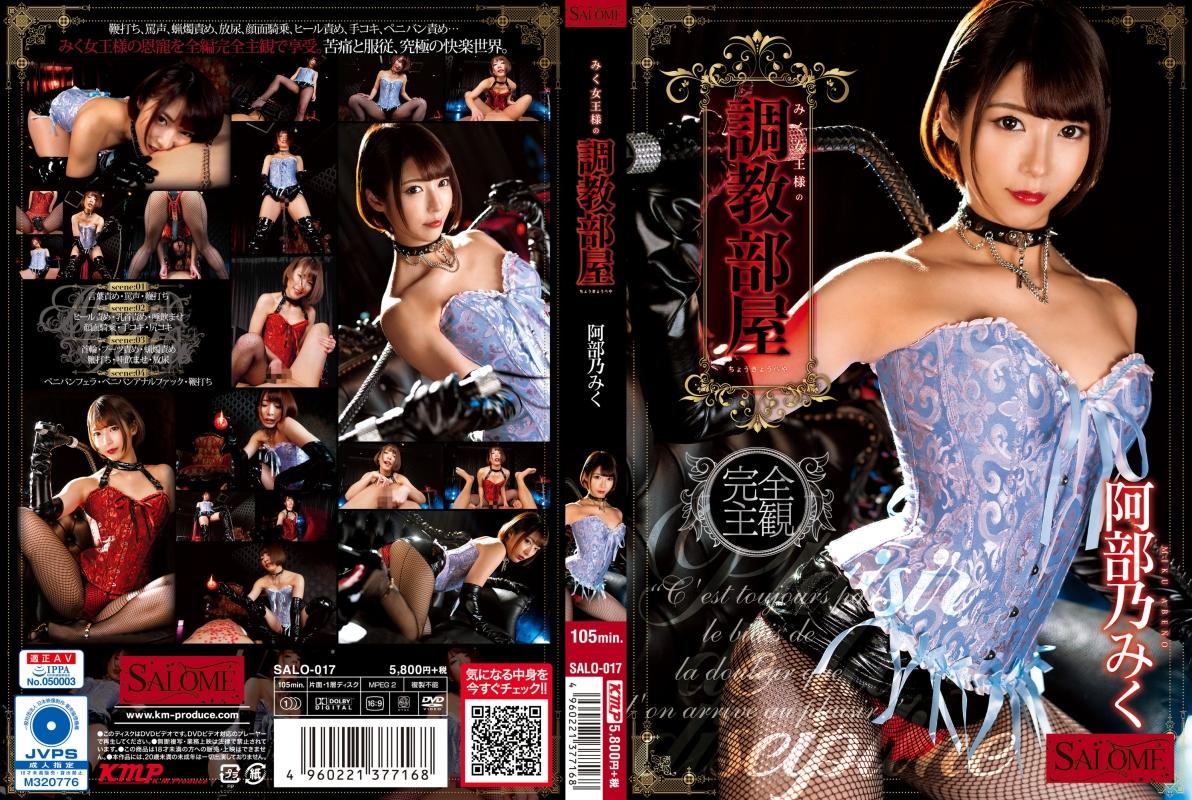 [SALO-017] Abeno Miku みく女王様の調教部屋 Handjob Golden Showers 主観 K.M.Produce 2020-06-12