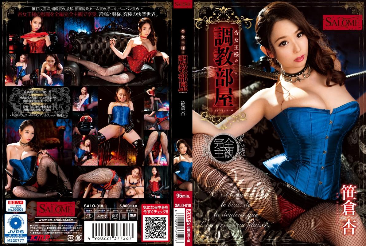 [SALO-018] Sasakura An 杏女王様の調教部屋  巨乳 主観 Strap-On Dildo  Piss Drinking 2020-06-12