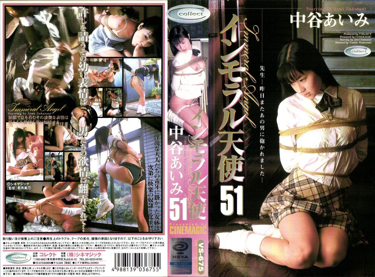 [VS-675] Nakatani Aimi (橋本美歩) インモラル天使 51 シネマジック コレクト