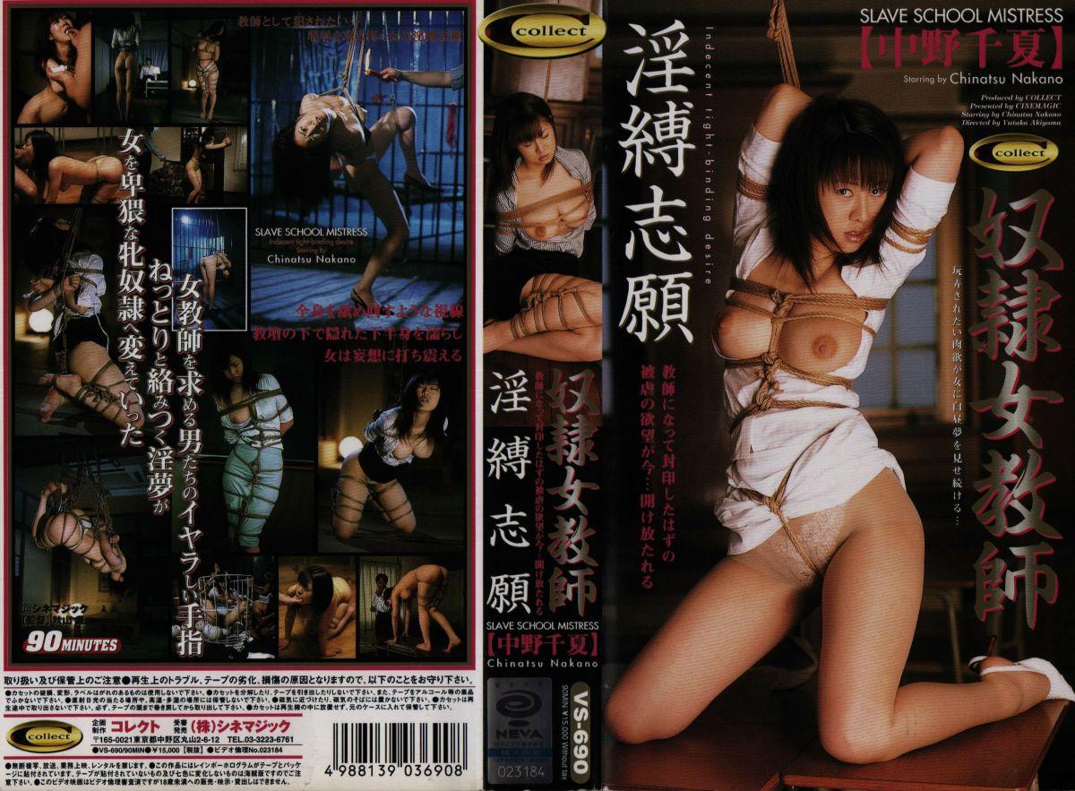 [VS-690] 中野千夏 奴隷女教師 淫縛志願 シネマジック