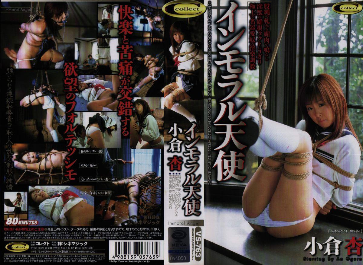 [VS-763] インモラル天使 小倉杏 シネマジック コレクト 80分