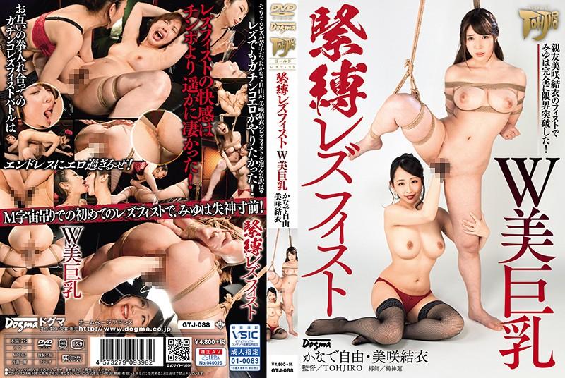 [GTJ-088] 緊縛レズフィストW美巨乳 オナニー 辱め Masturbation TOHJIRO アナル
