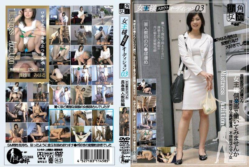 [MAS-03] 女王様スカウトオーディション 03 健太郎 Facesitting 痴女 140分
