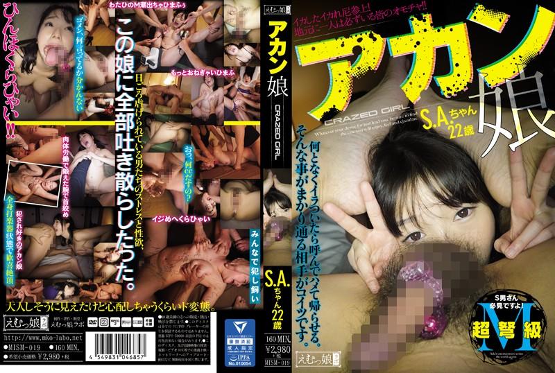 [MISM-019] アカン娘 Amateur 中出し ギャル Orgy Cum Gal Big Tits Golden Showers