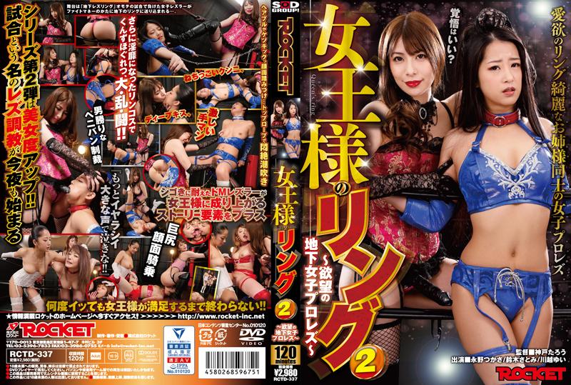 [RCTD-337] 女王様のリング2~欲望の地下女子プロレズ~ 神戸たろう レズ調教 Cowgirl 顔面騎乗