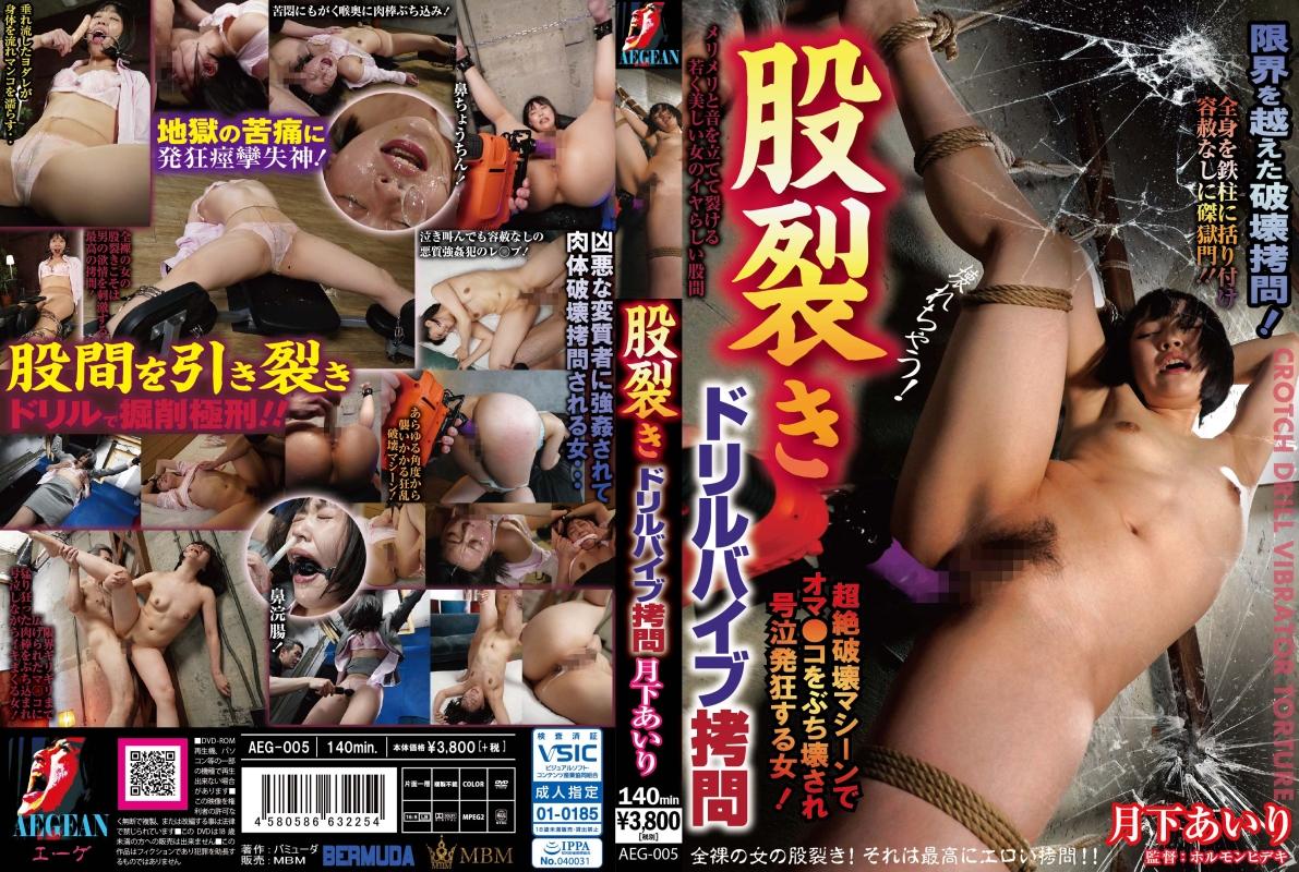 [AEG-005] Tsukishita Airi 股裂き ドリルバイブ拷問  パンスト 中出し拘束 E-ge (Prestige) 2020-07-24